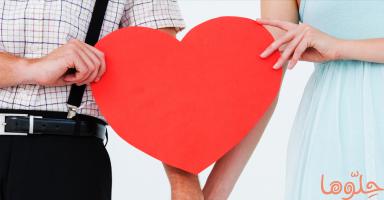 اختبار الحب الحقيقي: أسئلة اختبار الحب في علم النفس