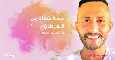 """""""قصة شفاء من السرطان"""" أحمد برغوثي يروي تجربته مع محاربة السرطان"""