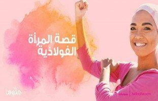 """النجاة من سرطان الثدي """"قصة المرأة الفولاذية"""" من مجتمع حِلّوها"""