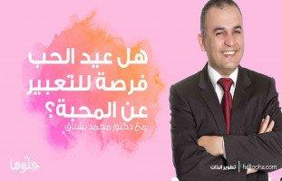 هل عيد الحب فرصة للتعبير عن المحبة؟ مع د.محمد بوشناق