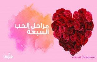 """مراحل الحب السبعة التي تمر بها كل علاقة حب """"هيبتا"""""""