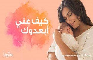 """إلى كل أم ابنها بعيد عنها فيلم """"كيف عني أبعدوك"""" من حِلّوها"""
