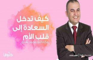كيف أجعل أمي سعيدة في عيد الأم مع د.محمد بوشناق