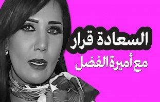حلوها في أسبوع مع أميرة الفضل الحلقة 1 - الجزء الأول