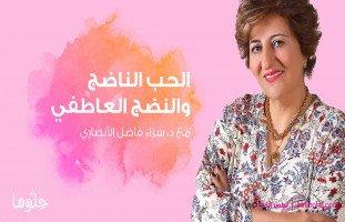 الحب الناضج والنضج العاطفي مع د.سراء الأنصاري