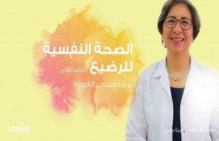 الصحة النفسية للرضيع وتربية الطفل السعيد -الجزء الثاني- مع د.سندس العجرم