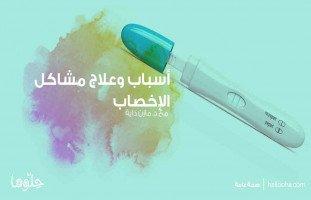 أسباب وعلاج مشاكل الإخصاب وتأخر الحمل مع د.مازن داية