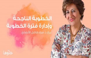 الخطوبة الناجحة وإدارة فترة الخطوبة مع د.سراء الأنصاري