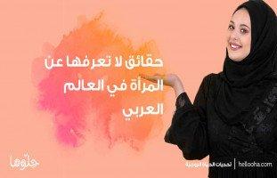 9 حقائق لا تعرفها عن المرأة في العالم العربي بالأرقام والإحصاءات