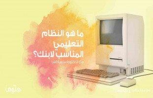 اختيار النظام التعليمي الأنسب للطفل مع د.سامية الفرا