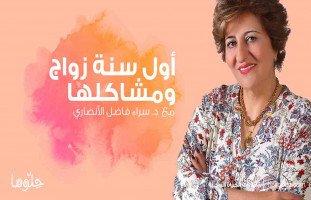 أول سنة زواج ومشاكلها وتحديات العام الأول بالزواج مع د.سراء الأنصاري