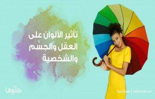 تأثير الألوان على العقل والجسم والشخصية مع رامي أحمد