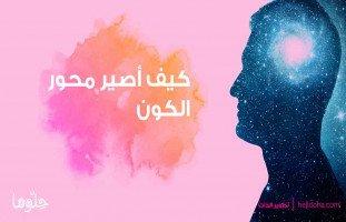 كيف أصير محور الكون؟ مع زهراء باقر