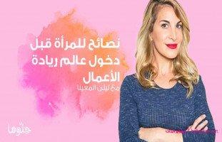 نصائح للمرأة قبل دخول عالم ريادة الأعمال مع مدربة الحياة ليلى المعينا