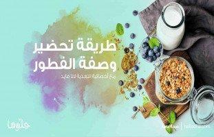 طريقة تحضير وصفة الفطور الصحي مع أخصائية التغذية لانا فايد