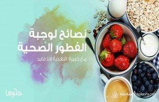 نصائح لوجبة الفطور الصحية مع خبيرة التغذية لانا فايد