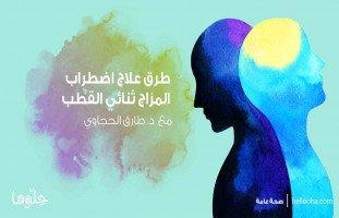 طرق علاج اضطراب المزاج ثنائي القطب مع د.طارق الحجاوي
