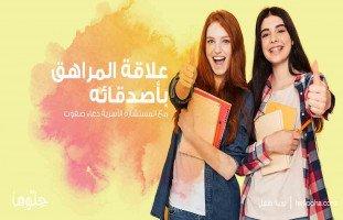 تأثير الأصدقاء على المراهق وإدارة مشكلات المراهقة مع دعاء صفوت