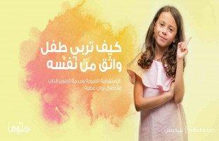 تربية الأطفال على الثقة بالنفس وتقدير الذات مع روان عطية