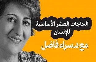 السعادة والحاجات العشرة الأساسية للإنسان مع د.سراء الأنصاري