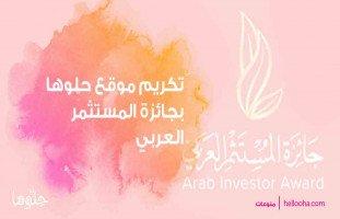 تكريم موقع حلوها بجائزة المستثمر العربي