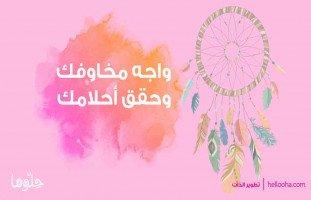 واجه مخاوفك وحقق أحلامك مع شادن بلبل والعنود محمد