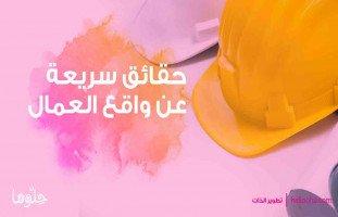 حقائق سريعة عن واقع العمال والموظفين في العالم العربي