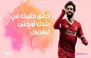 حقق حلمك في بلدك أو حتى ليفربول.. كن مثل محمد صلاح