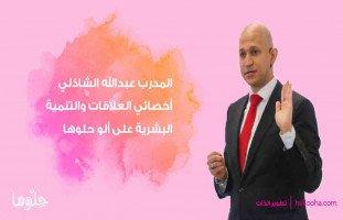 المدرب عبدالله الشاذلي أخصائي العلاقات والتنمية البشرية على ألو حلوها