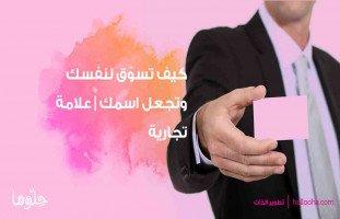"""كيف تسوّق لنفسك وتجعل اسمك """"علامة تجارية"""" مع محمد الجفيري"""
