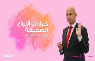 إدارة التوقعات في فترة الخطوبة والتعارف مع عبد الله الشاذلي