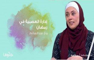 إدارة العصبية في رمضان وفن التحكم بالغضب مع سنا السالم