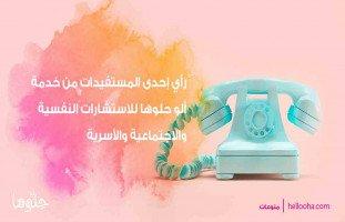 رأي إحدى المستفيدات من خدمة ألو حلوها للاستشارات النفسية والاجتماعية والأسرية