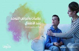 علامات وأعراض التوحد عند الأطفال وطرق علاج مرض التوحد د.حنين جرار