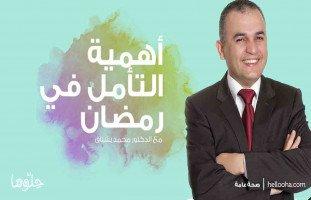"""أهمية التأمل في شهر رمضان """"مشاهد رمضانية"""" مع د.محمد بشناق"""