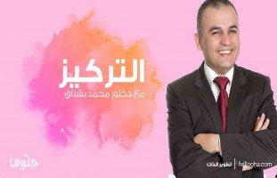 """تعلّم التركيز على حياتك في رمضان """"مشاهد رمضانية"""" مع د.محمد بشناق"""