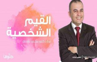 """أهمية تحديد القيم الشخصية مع د.محمد بشناق في """"مشاهد رمضانية"""""""