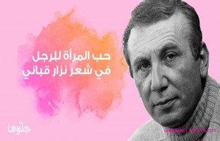 """قصيدة إلى رجل """"حب المرأة للرجل في شعر نزار قباني"""" بصوت طارق حامد"""
