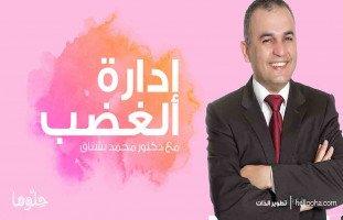 """العصبية الزائدة في رمضان وإدار الغضب في الصيام """"مشاهد رمضانية"""" مع د.محمد بشناق"""