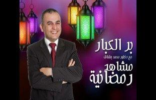 بر الكبار- مشاهد رمضانية الحلقة السابعة | حلوها