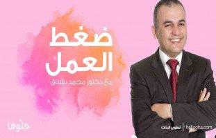 """التعامل مع ضغط العمل في رمضان """"مشاهد رمضانية"""" مع د.محمد بشناق"""