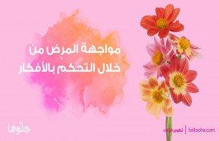 مواجهة المرض من خلال التحكم بالأفكار السلبية مع د.حنان سليم