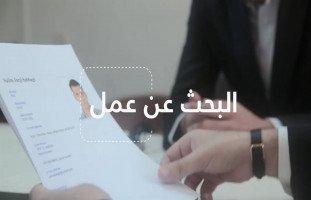 مهارات التواصل واحتراف مقابلة العمل على ألو حلوها