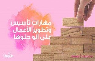 مهارات تأسيس وتطوير الأعمال على ألو حلوها