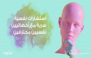استشارات نفسية سرية مع أخصائيين نفسيين محترفين على ألو حلوها