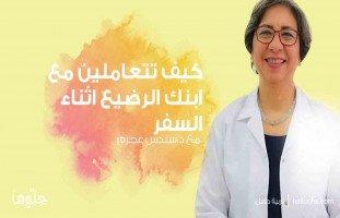 السفر مع الرضيع واحتياجات الطفل الرضيع في السفر مع د.سندس العجرم