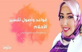 قواعد وأصول تفسير الأحلام مع ياسمين الكيلاني