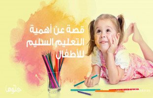 قصة عن أهمية التعليم السليم للأطفال