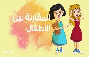 تأثير المقارنة بين الأطفال على شخصيتهم وعلى علاقتهم مع أخوتهم وأقرانهم