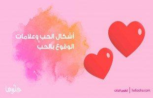 أشكال الحب وعلامات الوقوع بالحب مع كوتش عبد العزيز دلول